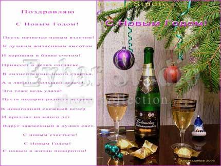 Новогоднее поздравление от продавцов