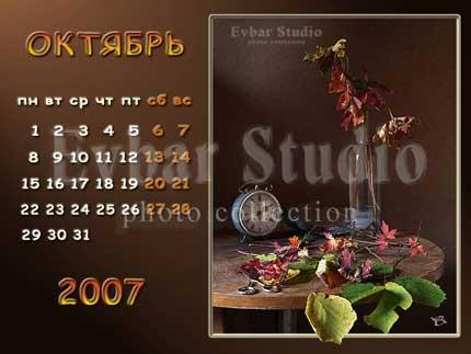 Как сделать осень, фото обои фон заставка картинка тема рабочего стола
